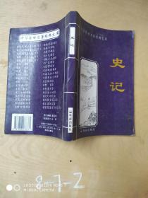 中华传世名著经典文库:史记