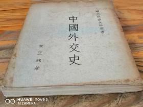 1959年 《中国外交史》 1册全