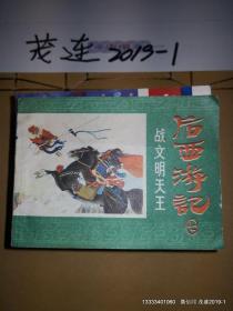 后西游记(七)战文明王