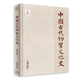 正版包邮  中国古代物质文化史