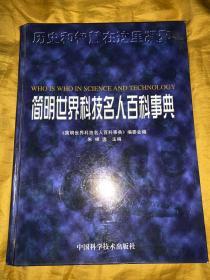 简明世界科技名人百科事典