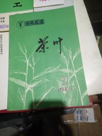 国外农学-茶叶1987年第2期