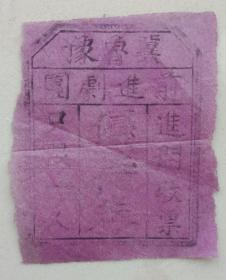 中华民国罕见边区票证----《冀鲁豫前进剧团优待券》-----虒人荣誉珍藏