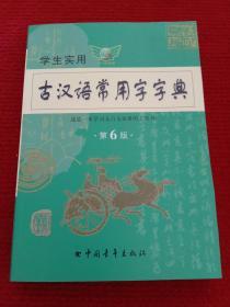 2011学生实用古汉语常用字字典(第3版)