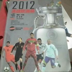 2012决战欧洲杯