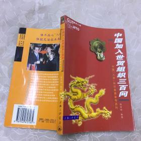 中国加入世贸组织三百问