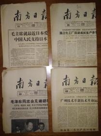 南方日报 1964年6月23日、1965年5月31日、1966年5月11日、1964年1月28日 (共4张)