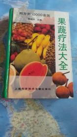 果蔬疗法大全