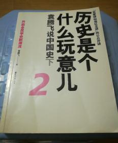 历史是个什么玩意儿2:袁腾飞说中国史下