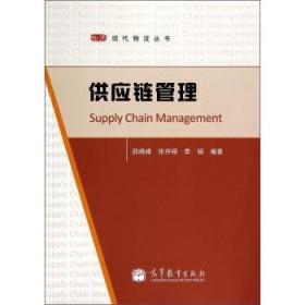 供应链管理 正版 邵晓峰,张存禄,李娟  9787040377583