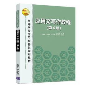 应用文写作教程(第4版)()