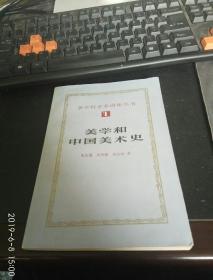 美学和中国美术史 (多学科学术讲座丛书1),一版一印,朱光潜 黄药眠 常任侠 著