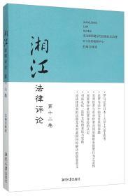 湘江法律评论(第十二卷)