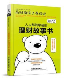 高财商孩子养成记 : 人人都能学会的理财故事书