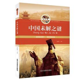 (四色注音)中国未解之谜