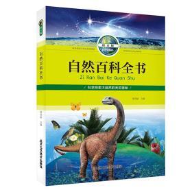 (四色注音)自然百科全书