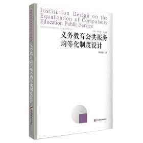 义务教育公共服务均等化制度设计