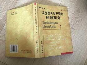 马克思再生产理论问题研究(作者签名本)