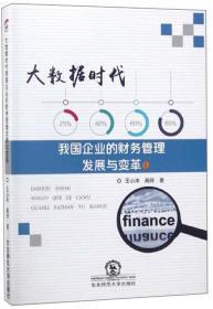 大数据时代我国企业的财务管理发展与变革
