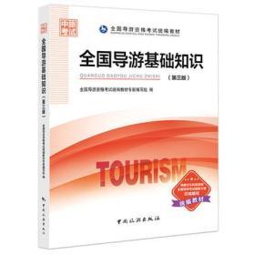 全国导游基础知识 第三版 9787503260070