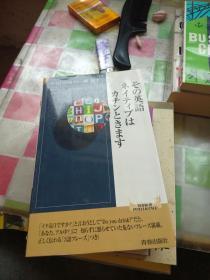 日文原版 ?の英语???????