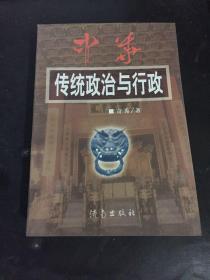 中华传统政治与行政