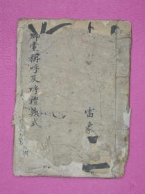 民国手抄本4 (字体工整,少见)