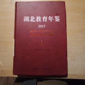 湖北教育年鉴2017ISBN9787556425556