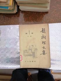 赵树理文集第一卷小说