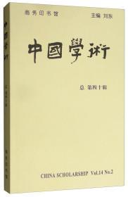 中国学术(第40辑)