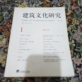 建筑文化研究(第1辑)