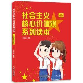 社會主義核心價值觀系列讀本: 小學低年級版