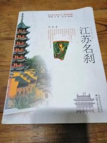 江苏名刹(彩色图文版)江苏文化丛书风物系列