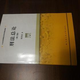 刑法总论(第三版)/21世纪高等院校法学系列精品教材