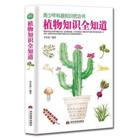 青少年科普知识枕边书—植物知识全知道