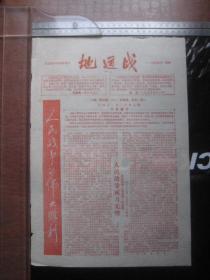 民兵战斗传统教育片【地道战---宣传单】八一电影制片厂摄制