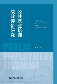 公共就业培训绩效评价研究