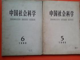 中国社会科学198第:5-6两本合售