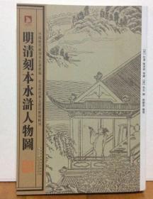 中国历代绘刻本名著新编:明清刻本水浒人物图