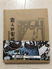 范朴:刻纸艺术作品集(穷人的圣经)