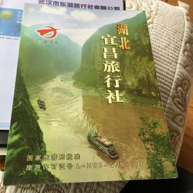 湖北 宜昌