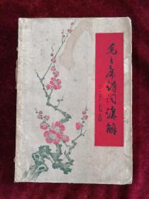 毛主席诗词讲解三十七首 67年版 包邮挂刷