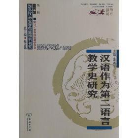 汉语作为第二语言教学史研究