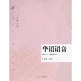 华语语音(海外华文教育系列教材)