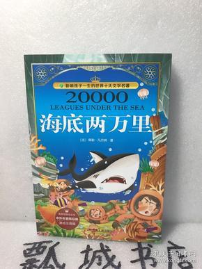 海底两万里(美绘注音版)