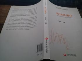 中国博士智库社区经济丛书:社区经济学  签名本