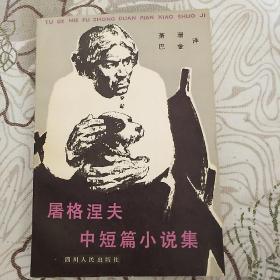 屠格涅夫中短篇小说集