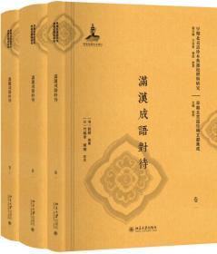 满汉成语对待(全三册)