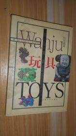 另类童话:玩具 精装