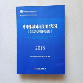 中国城市信用状况监测评价报告2018(正版、现货、当天发货)